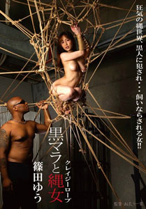 Crazy Ropes Big Dicks [BDA-047] – Bermuda