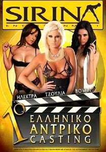 Movies sirina Η Βούλα